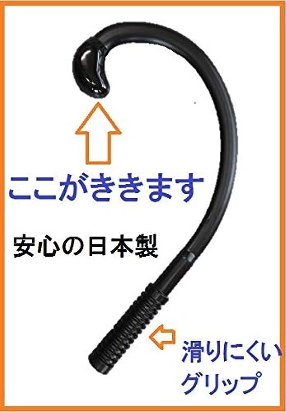 泣いているフロント元気あっしーくん 安心の日本製 アーチ形指圧棒 PIO1273-BK
