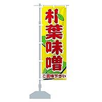 朴葉味噌 のぼり旗 サイズ選べます(ショート60x150cm 左チチ)