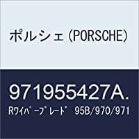 ポルシェ(PORSCHE) Rワイパーブレード 95B/970/971 971955427A.