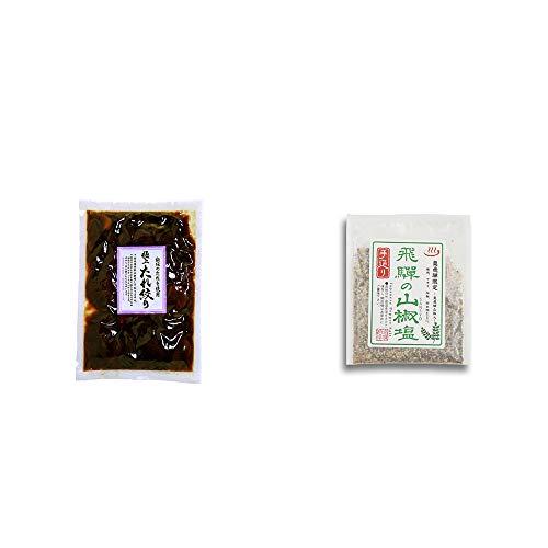 [2点セット] 国産 極上たれ絞り(250g)・手造り 飛騨の山椒塩(40g)