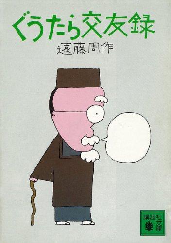 ぐうたら交友録 狐狸庵閑話 (講談社文庫)