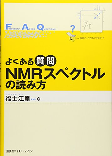 よくある質問 NMRスペクトルの読み方 (よくある質問シリーズ)
