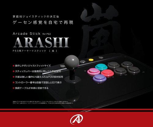 PS3用アーケードスティック『嵐 (ARASHI) 』