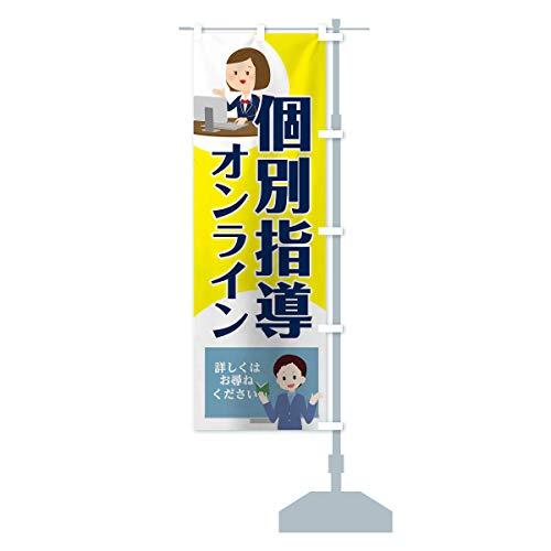 オンライン個別指導 のぼり旗 サイズ選べます(コンパクト45x150cm 右チチ)