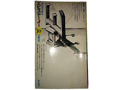 エピステーメー 1975年 10月創刊号  特集   記号+レクチュール★記号・ことば・<ことだま>