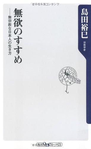 無欲のすすめ    無宗教な日本人の生き方 (角川oneテーマ21)