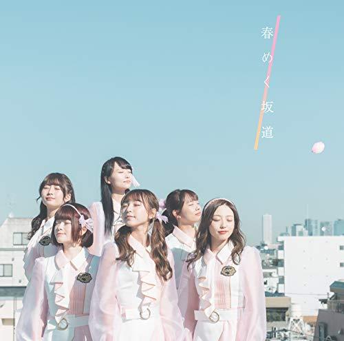 【Amazon.co.jp限定】春めく坂道(TYPE-A) (特典:メガジャケ(A)付)