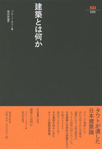 建築とは何か (SD選書 95) - ブルーノ・タウト, 篠田 英雄