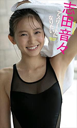 【デジタル限定】志田音々写真集「アスリートになりたい」 週プレ PHOTO BOOK