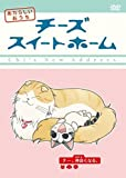 チーズスイートホーム あたらしいおうち home made movie 3 チー、仲...[DVD]