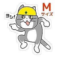 現場猫 耐水ステッカー 屋外使用OK 8cm 仕事猫 ヨシ くまみね ガチャ シール 車 バイク オートバイ デカール