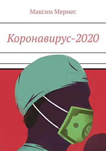 2020_russian