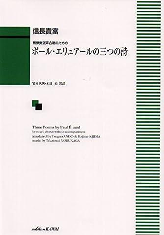無伴奏混声合唱のための ポールエリュアールの三つの詩 (1382)