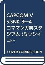 CAPCOM VS.SNK 3-4 Komamanga laughs Stadium (Misshi~ikomikkusu sky smile Comics Series) (2001) ISBN: 4872874757 [Japanese Import]