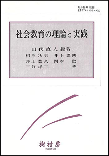 社会教育の理論と実践 (教育学テキストシリーズ)の詳細を見る