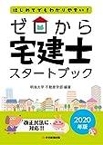 2020年版 ゼロから宅建士スタートブック (はじめてでもわかりやすい!)