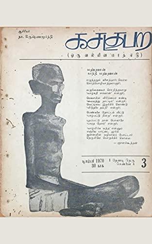 கசடதபற 3 (Tamil Edition) by [நா. கிருஷ்ணமூர்த்தி, விமலாதித்த மாமல்லன்]