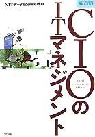 CIOのITマネジメント (NTTデータ経営研究所情報未来叢書 1)