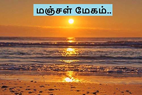 Manjal Megam - மஞ்சள் மேகம்.. (Tamil Edition)
