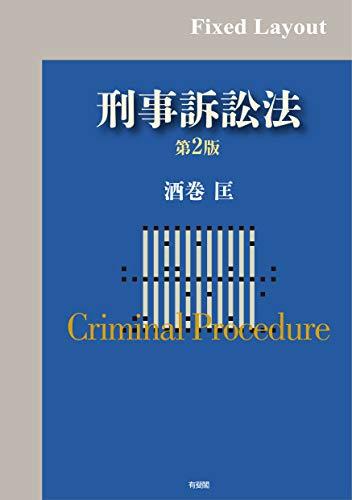 刑事訴訟法(第2版)