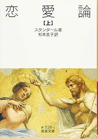 恋愛論(上) (岩波文庫)