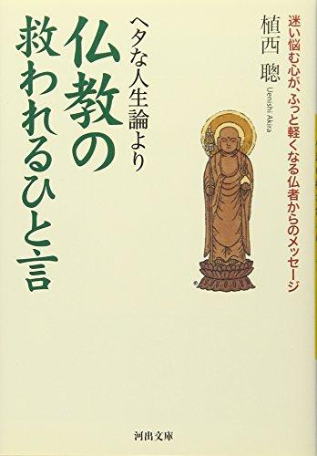 ヘタな人生論より仏教の救われるひと言 (河出文庫)