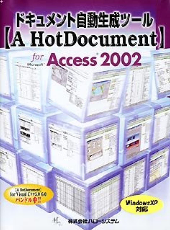 教養がある折り目約設定ドキュメント自動生成ツール【A HotDocument】 for Microsoft Access 2002