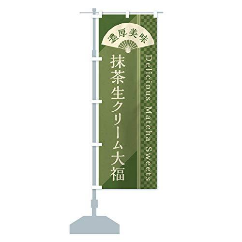 抹茶生クリーム大福/抹茶スイーツ のぼり旗 サイズ選べます(ジャンボ90x270cm 左チチ)