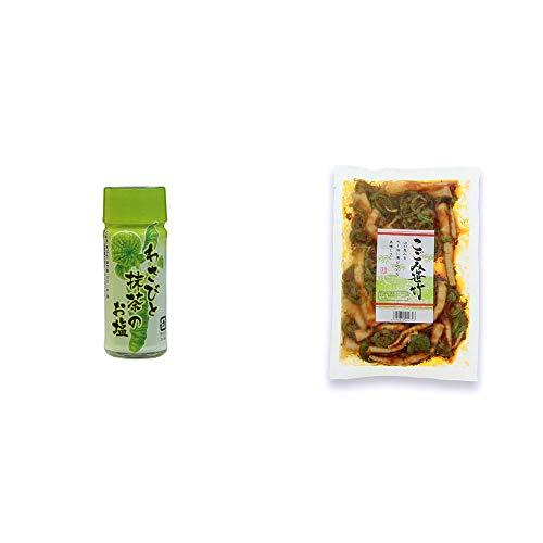 [2点セット] わさびと抹茶のお塩(30g)・こごみ笹竹(250g)