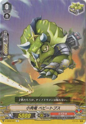 カードファイト!! ヴァンガード V-EB09/041 小角竜 ベビートプス C