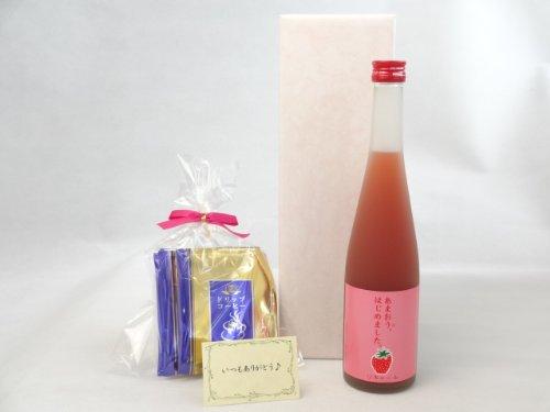 贈り物セット ギフトセット 梅酒セット 挽き立て珈琲(ドリップパック5パック(篠崎 福岡産 ブランドあまおう100%使用 あまおう梅酒はじめました。 500ml[福岡県]) メッセージカード付