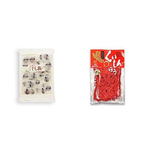 [2点セット] 種なし干し梅(160g)[個包装]・飛騨山味屋 くいしんぼう【小】 (160g)