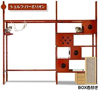 ニャンダフルシェルフ カラー(バーミリオン) BOX色付き 横幅2,720mm
