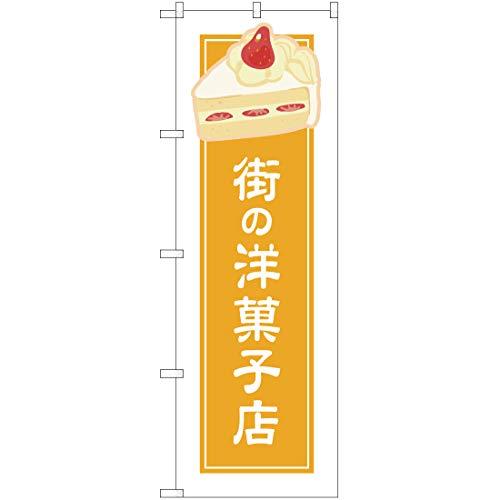 【3枚セット】のぼり 街の洋菓子店 黄(白フチ) YN-4938【宅配便】 のぼり 看板 ポスター タペストリー 集客 [並行輸入品]