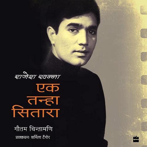 Rajesh Khanna (Hindi Edition) cover art