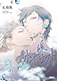 水平線ロスト【コミックス版】 (MIKE+comics)