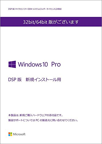 Microsoft Windows10 Professional 64bit 日本語 DSP版 DVD LCP (紙パッケージ版)+USB増設PCIカードUSB2.0