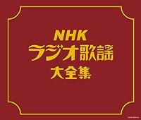 (決定盤)NHKラジオ歌謡大全集
