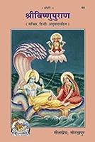 Sri Vishnu Puran With Book Premium Quality Book Stand Hindi (Hardcover, Hindi, Sri Vishnu Puran)