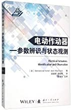 Electric actuator parameters identification and observer status(Chinese Edition)
