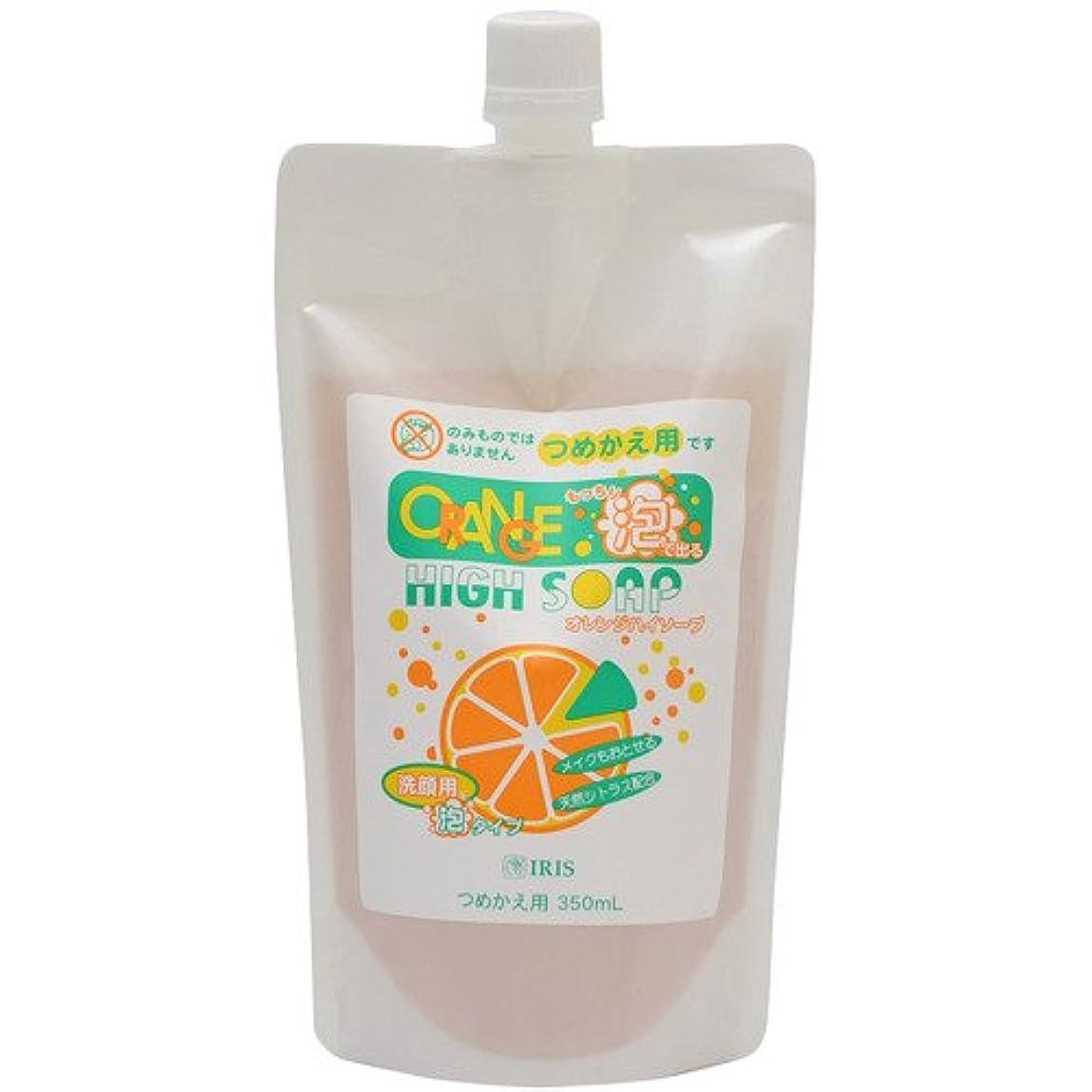 リップ放射するリビジョンオレンジハイソープ 洗顔用 泡タイプ ポンプ式 詰替用 350ml
