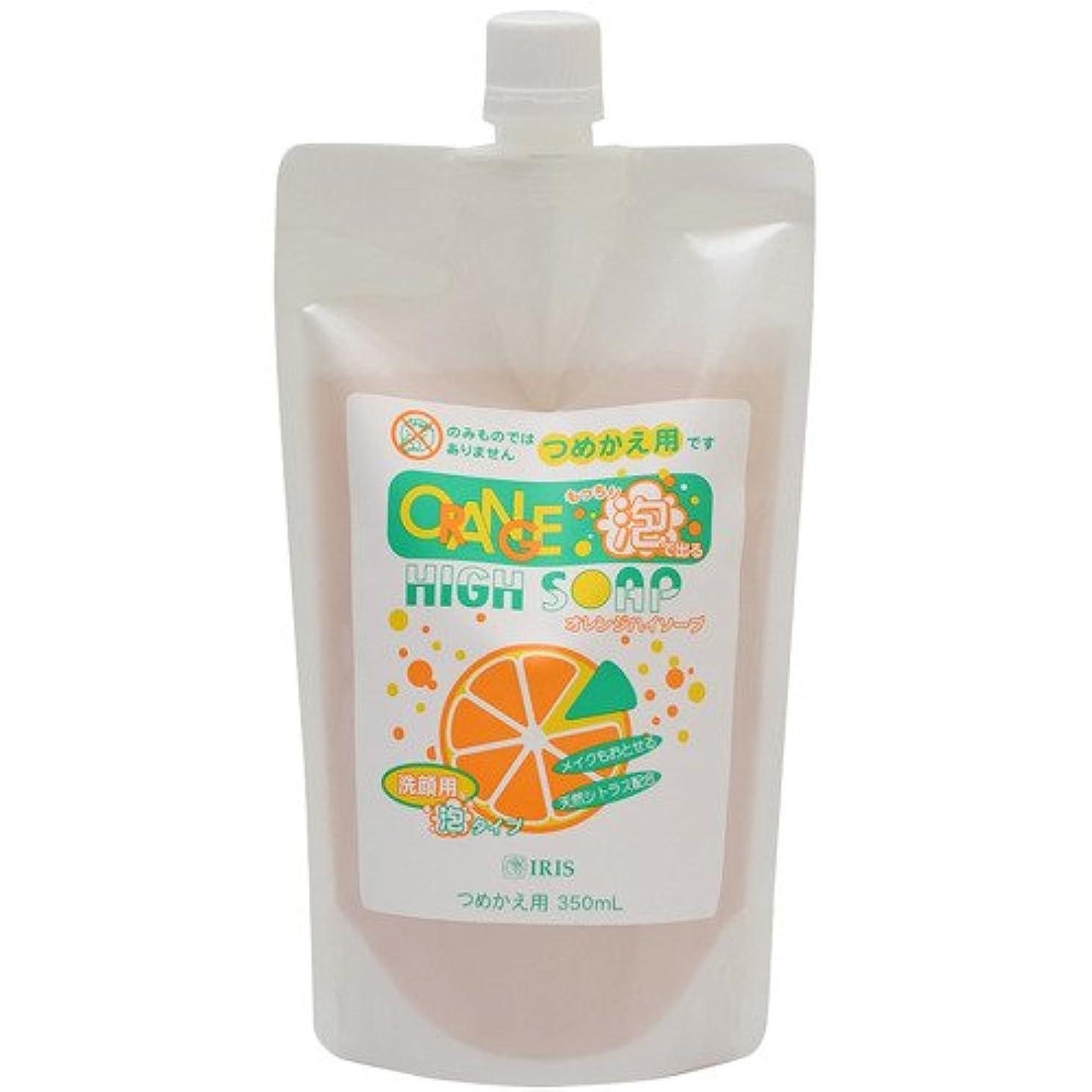 従順なテナントブルジョンオレンジハイソープ 洗顔用 泡タイプ ポンプ式 詰替用 350ml