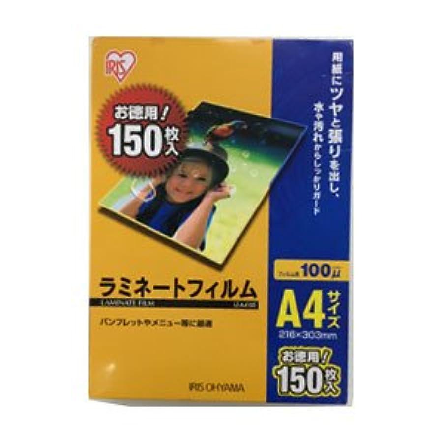 アフリカ俳句管理しますアイリスオーヤマ ラミネートフィルム 100μ A4サイズ 150枚入り LZ-A4150