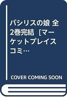 バシリスの娘 全2巻完結 [マーケットプレイス コミックセット]