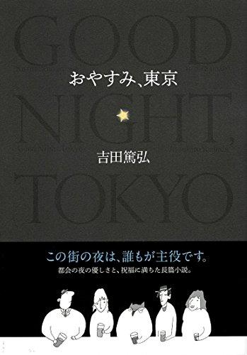 おやすみ、東京
