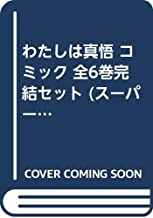 わたしは真悟 コミック 全6巻完結セット (スーパー・ビジュアル・コミックス)