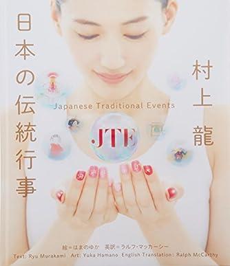 日本の伝統行事 Japanese Traditional Events