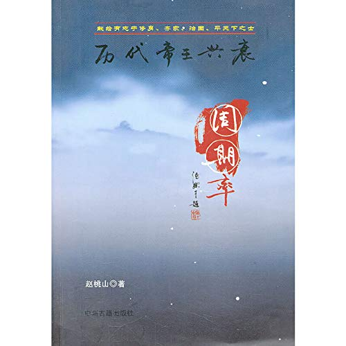 Zhao rates rise and fall of emperors Momoyama period(Chinese Edition)