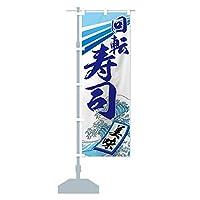 回転寿司 のぼり旗 サイズ選べます(スリム45x180cm 左チチ)