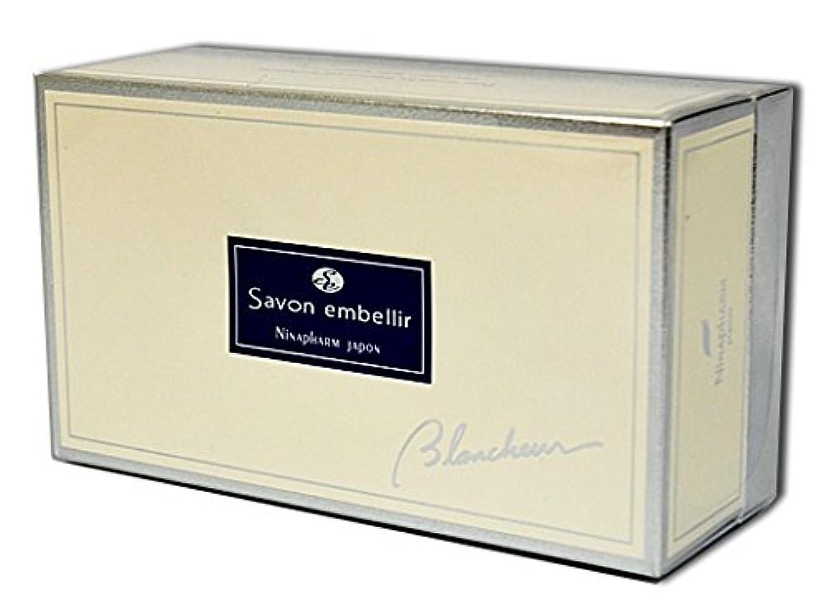 扱いやすいイタリック知人ニナファーム サヴォン アンベリール ブランシュール 150g